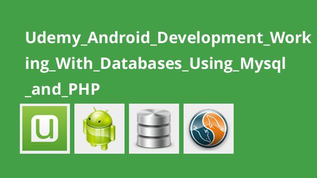 کاربا دیتابیس با PHP و Mysql در توسعه اپلیکیشن های موبایل