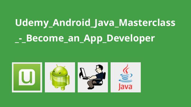 دوره کاملAndroid Java – تبدیل به یک توسعه دهنده اپلیکیشن شوید