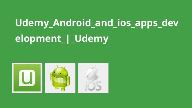 آموزش توسعه اپلیکیشن های آی او اس و اندروید