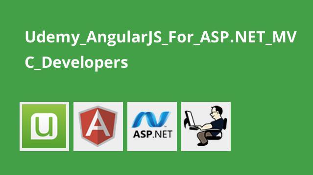 آموزش AngularJS برای برنامه نویسان ASP.NET MVC