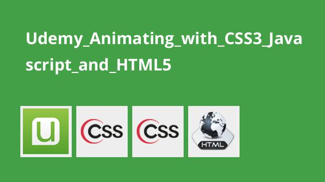 آموزش ساخت انیمیشن با CSS3 و Javascript و HTML5