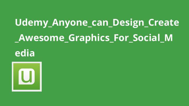 آموزش ایجاد گرافیک های عالی برای رسانه اجتماعی