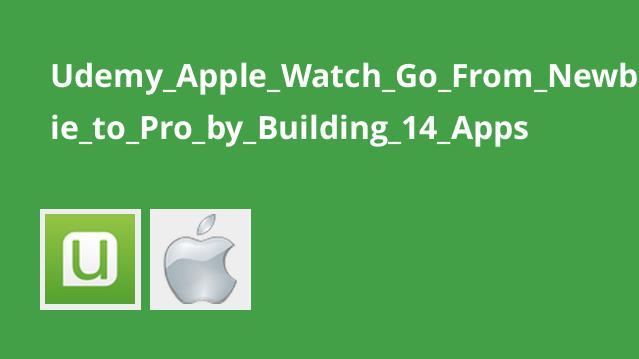 آموزش کامل برنامه نویسی برای Apple Watch
