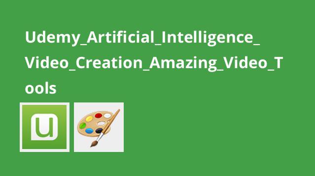 آموزش هوش مصنوعی – ابزار های ساخت ویدئو