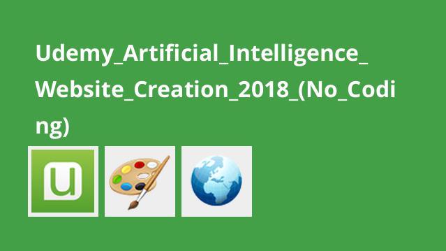 آموزش ایجاد وب سایت با هوش مصنوعی (بدون کدنویسی)