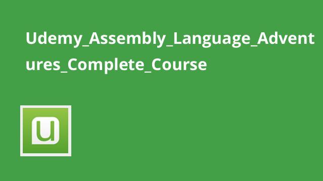 آموزش کامل برنامه نویسی Assembly
