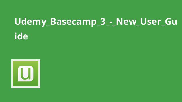آموزش کامل استفاده از basecamp 3