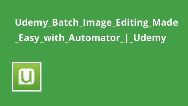 آموزش ادیت و ویرایش ساده عکس ها با Automator