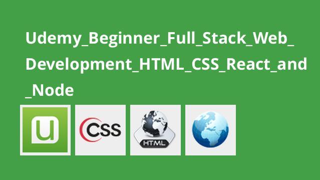 آموزش توسعه وب Full Stack با HTML ،CSS ،React و  Node