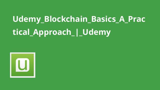 آموزش مبانی Blockchainبا روش کاربردی