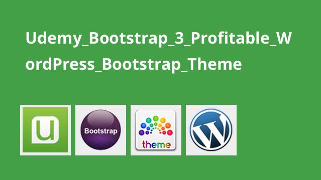 ساخت پوسته WordPress با Bootstrap 3
