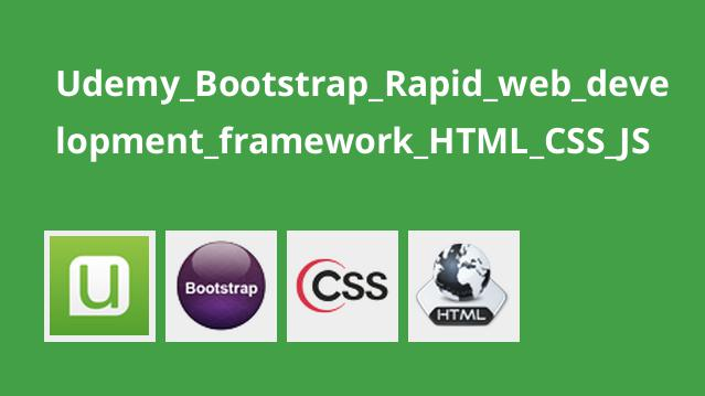 آموزش فریمورکBootstrap برای ایجاد صفحات وبHTML،CSS وJS