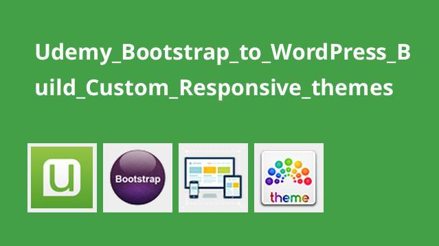 ساخت پوسته واکنشگرای وردپرس با Bootstrap