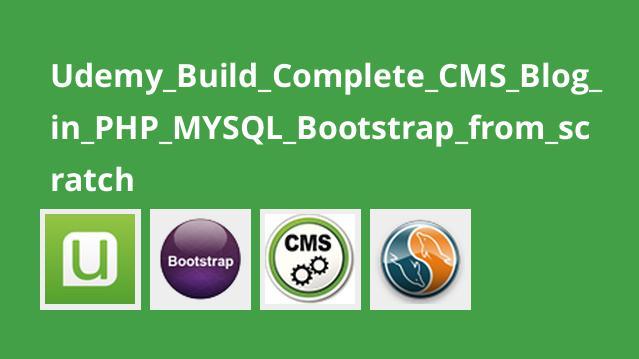 آموزش کامل ساخت CMS بلاگ درPHP MYSQL وBootstrap