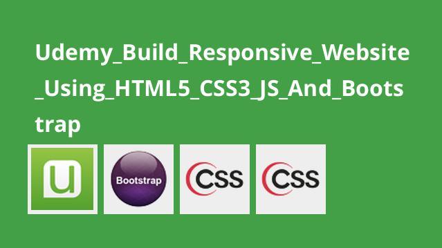 آموزش ایجاد وب سایت واکنش گرا با HTML5 ،CSS3 ،JS و Bootstrap