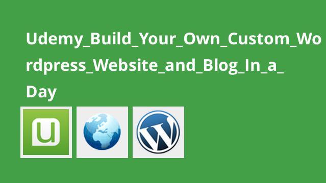 آموزش ساخت وب سایت سفارشی با WordPress در یک روز