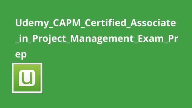 آموزش گواهینامه CAPM –  آمادگی آزمون مدیریت پروژه