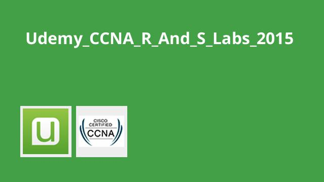 دوره CCNA R And S Labs 2015