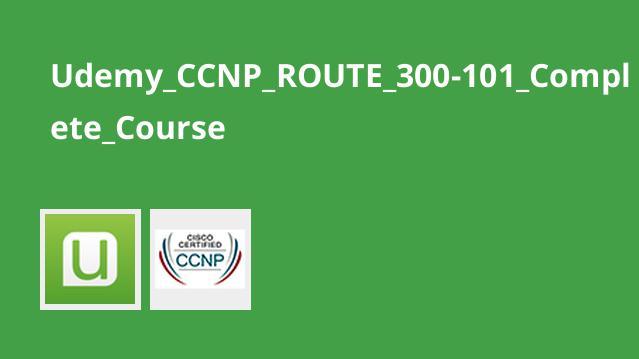 دوره کامل CCNP ROUTE 300-101