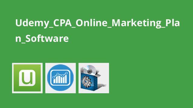 برنامه بازاریابی آنلاین CPA به همراه نرم افزار