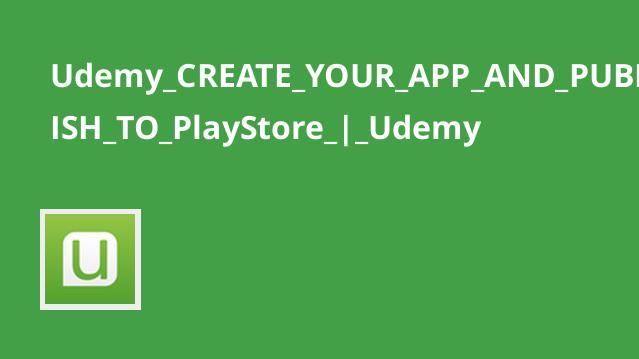آموزش ایجاد اپلیکیشن و انتشار آن درPlayStore
