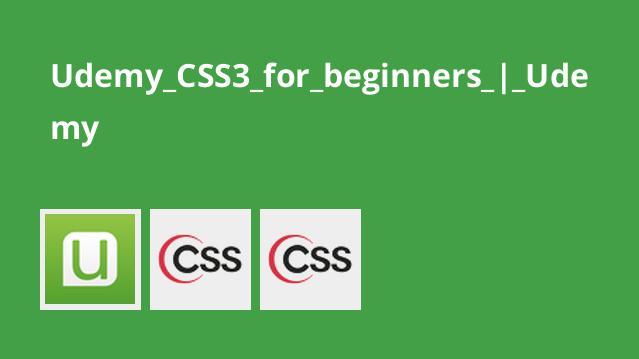 آموزشCSS3 برای مبتدیان