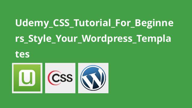 آموزش CSS برای مبتدیان: تغییر استایل قالب وردپرس