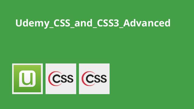 آموزش پیشرفته CSS و CSS3
