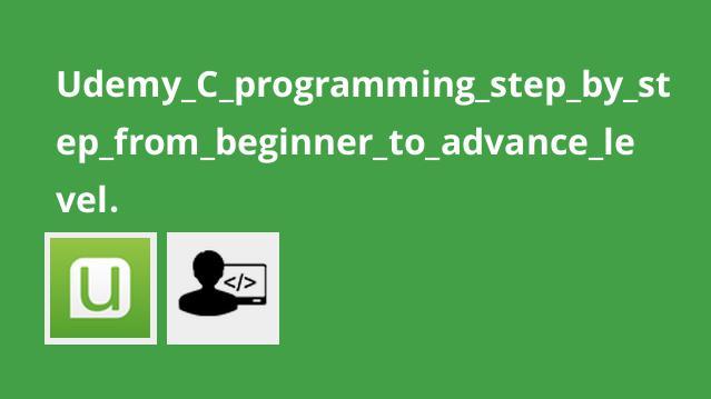 آموزش گام به گام برنامه نویسی با سی پلاس پلاس (از مبتدی تا پیشرفته)