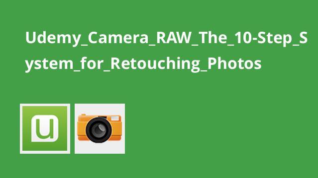 آموزش 10 گام برای روتوش عکس ها در Camera RAW