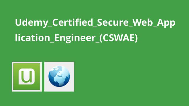 آموزش گواهینامه (Certified Secure Web Application Engineer (CSWAE