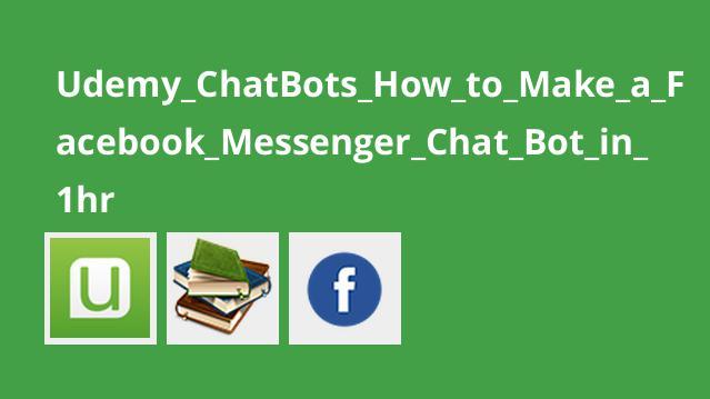 آموزش نحوه ایجادFacebook Messenger Chat Bot در یک ساعت