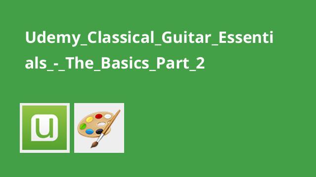 آموزش اصول اولیه گیتار کلاسیک – بخش دوم