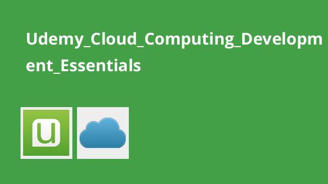 توسعه رایانش ابری (Cloud Computing)
