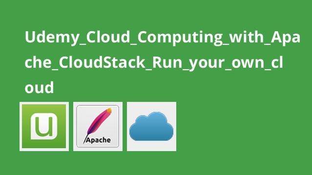 آموزش اجرای Cloud با Apache CloudStack