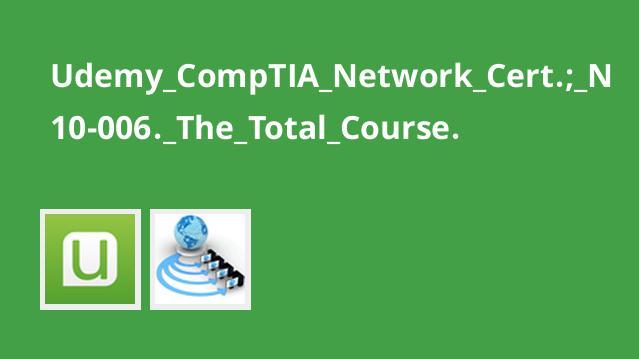 دوره کامل گواهی نامه CompTIA Network+ N10-006