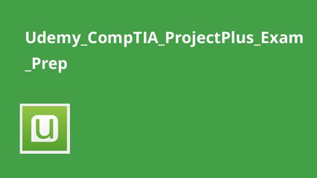 دوره CompTIA Project+ Exam Prep