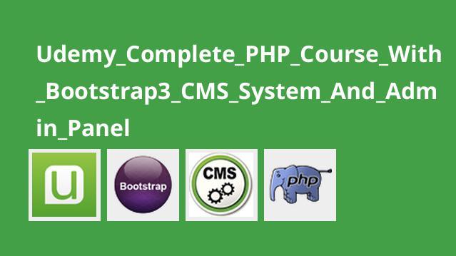 آموزش ساخت سیستم مدیریت محتوا با PHP و Bootstrap3 همراه با پنل مدیریت