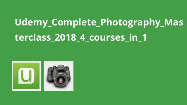 دوره کامل عکاسی حرفه ای 2018 – 4 دوره در 1 دوره
