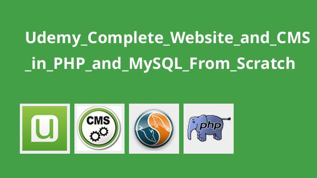 ساخت CMS با PHP و MYSQL