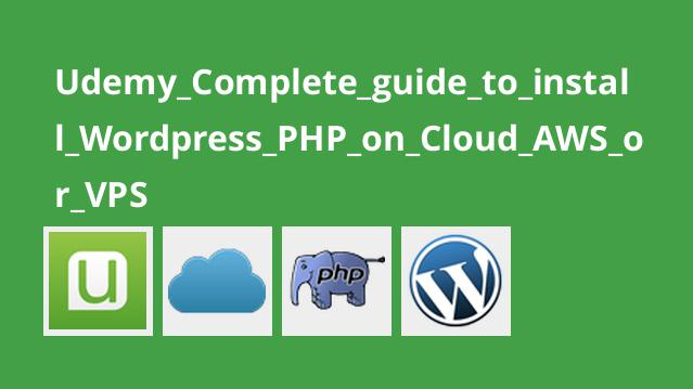 راهنمای نصب WordPress PHP روی Cloud AWS یا VPS