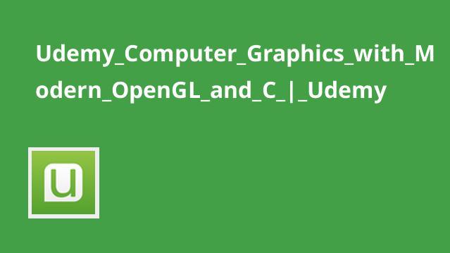 آموزشگرافیک کامپیوتری با OpenGL مدرن و++C