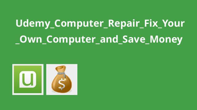 آموزش تعمیر کامپیوتر و صرفه جویی در هزینه ها