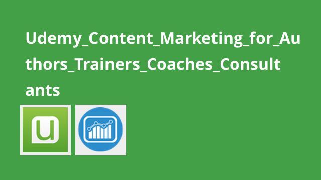 آموزش بازاریابی محتوا برای نویسندگان ، مربیان و مشاوران