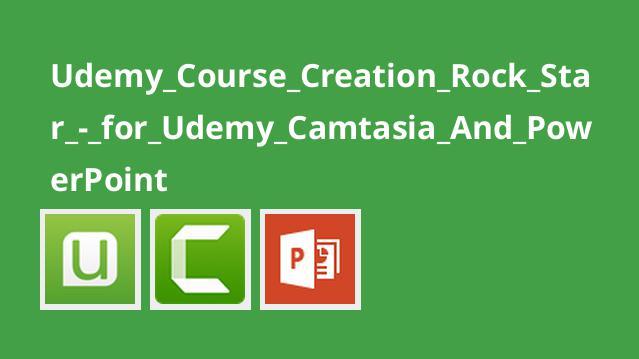 آموزش ساخت فیلم آموزشی با Camtasia و PowerPoint