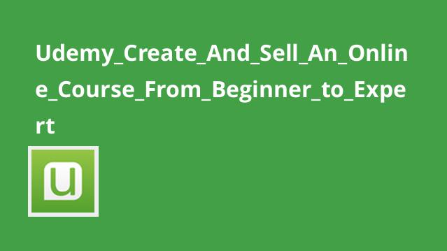 آموزش ساخت دوره های آموزشی و فروش آن از مقدماتی تا پیشرفته