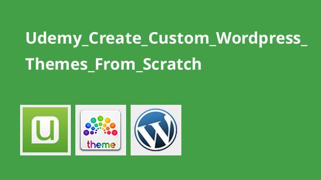 آموزش ساخت پوسته WordPress سفارشی از ابتدا