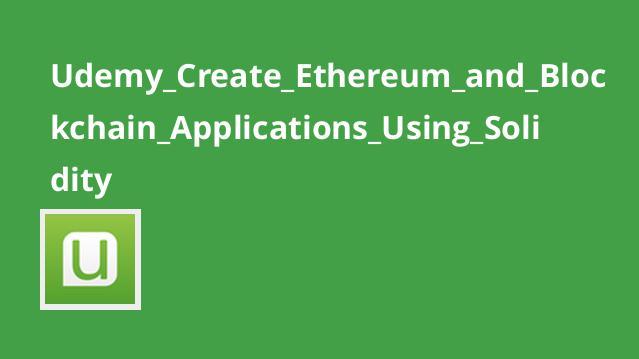 آموزش ایجاد اپلیکیشن های Ethereum وBlockchain باSolidity