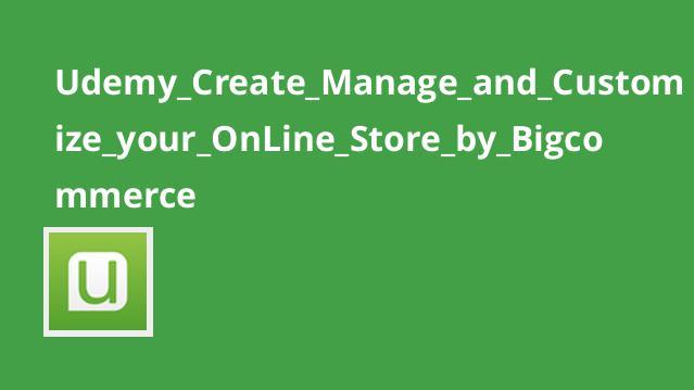 ایجاد، مدیریت و سفارش سازی فروشگاه آنلاین باBigcommerce