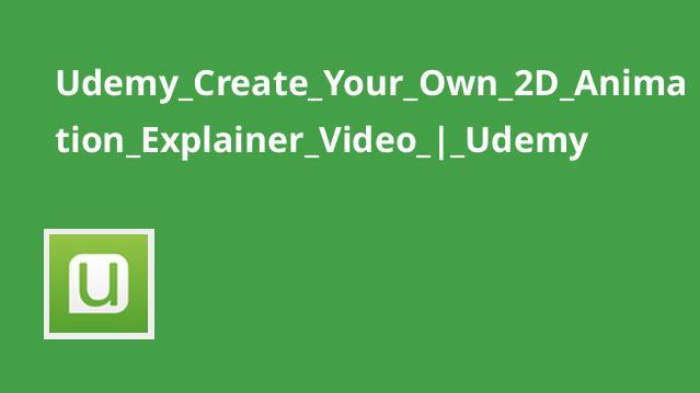 آموزش ایجاد انیمیشن دوبعدی Explainer Video